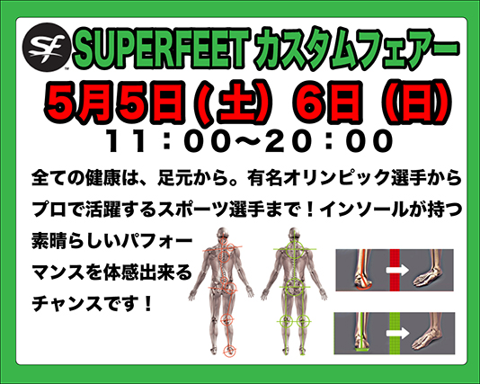 GW スーパーフィートカスタムフェアを開催します