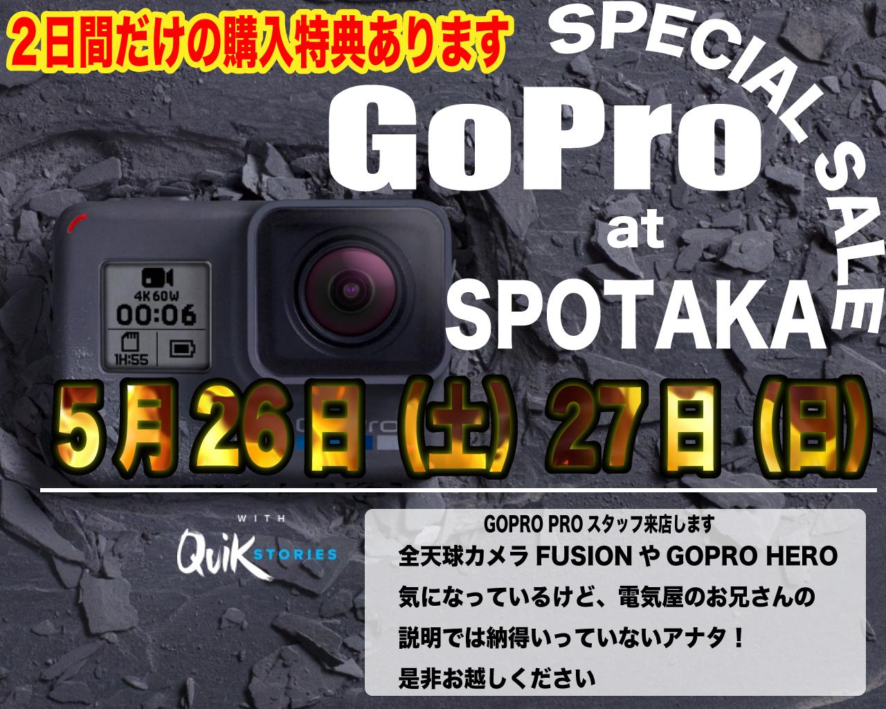 「速報」GOPRO スペシャルセール開催決定!購入特典盛りだくさん
