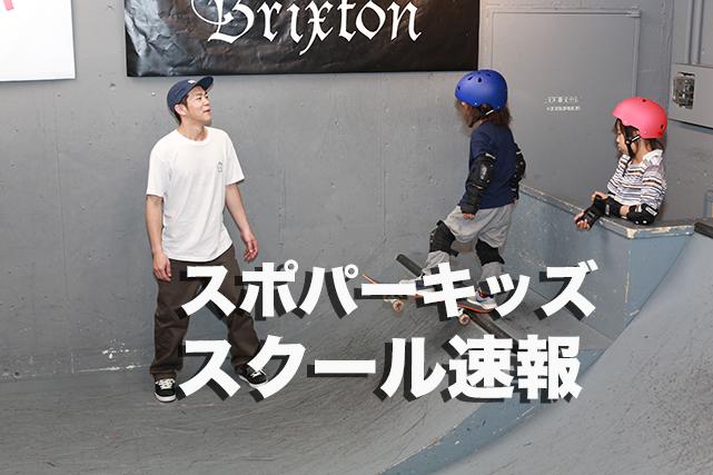 スケートボード始めよう!スポパーキッズスケートボードスクール速報