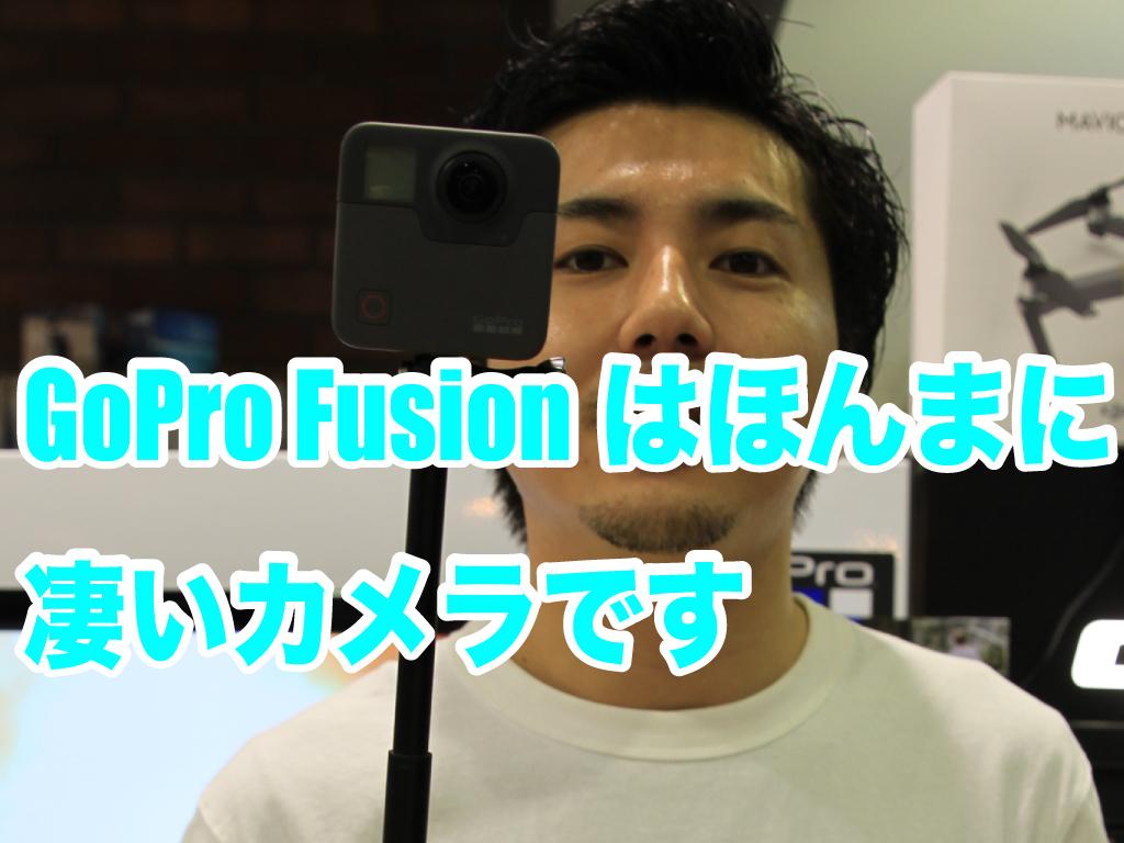 「レビュー」これがGoPro Fusionなのか!凄いカメラがまた発売されたじゃないか。