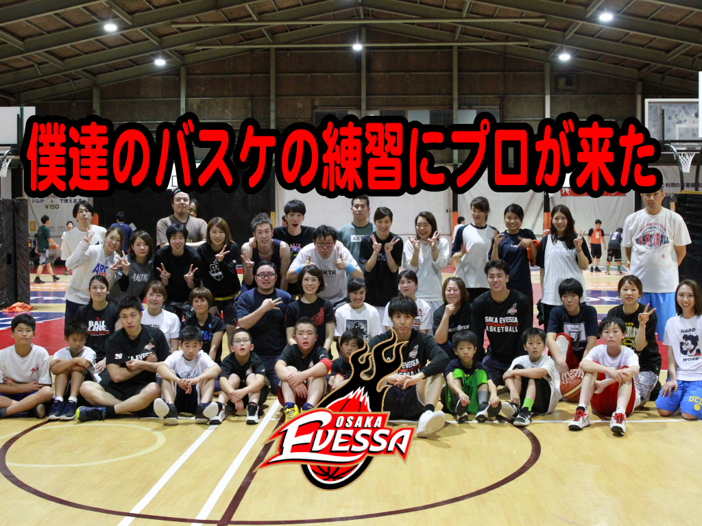 SPOTAKA PICKUP GAMES x 大阪エヴェッサ