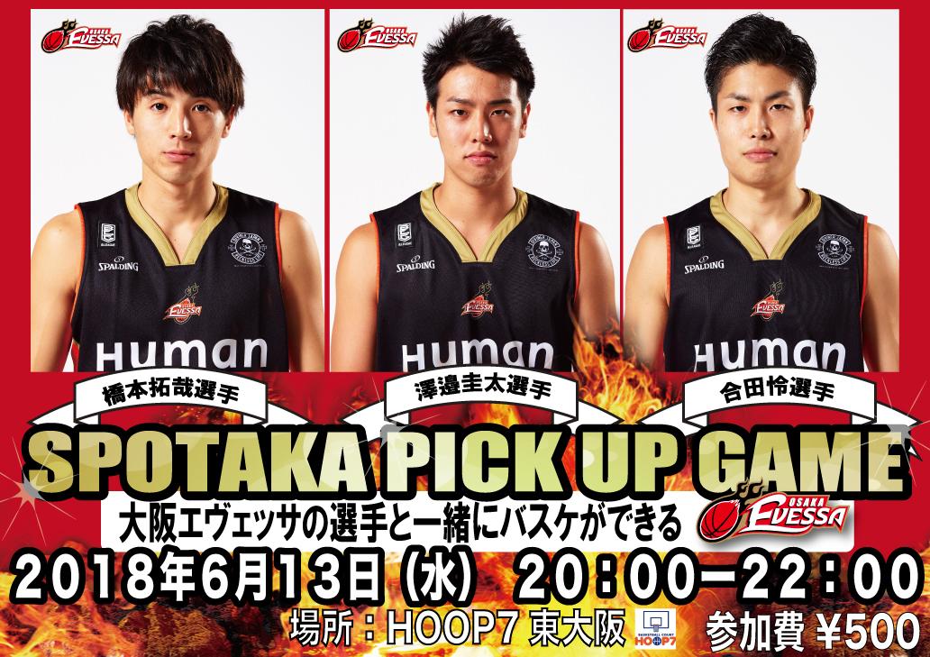 """6.13大阪エヴェッサの選手とバスケができる!""""SPOTAKA PICK UP GAME"""""""