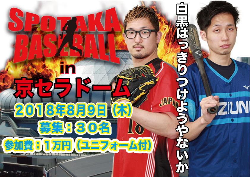 「集まれ社会人野球人」京セラドームで野球をやりませんか?