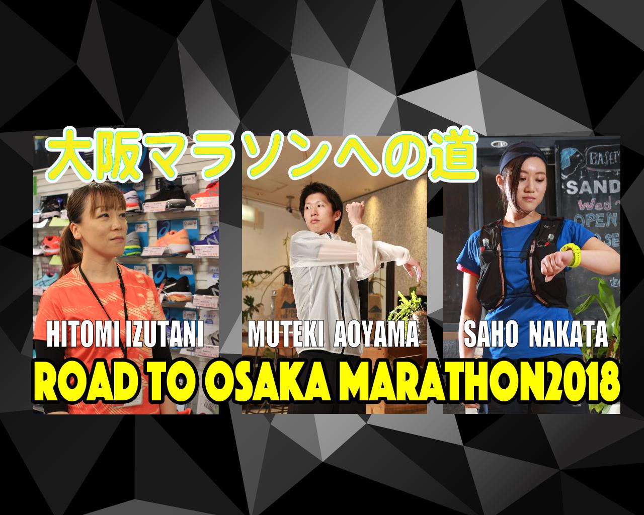 「実録」スポタカスタッフ大阪マラソンへの道