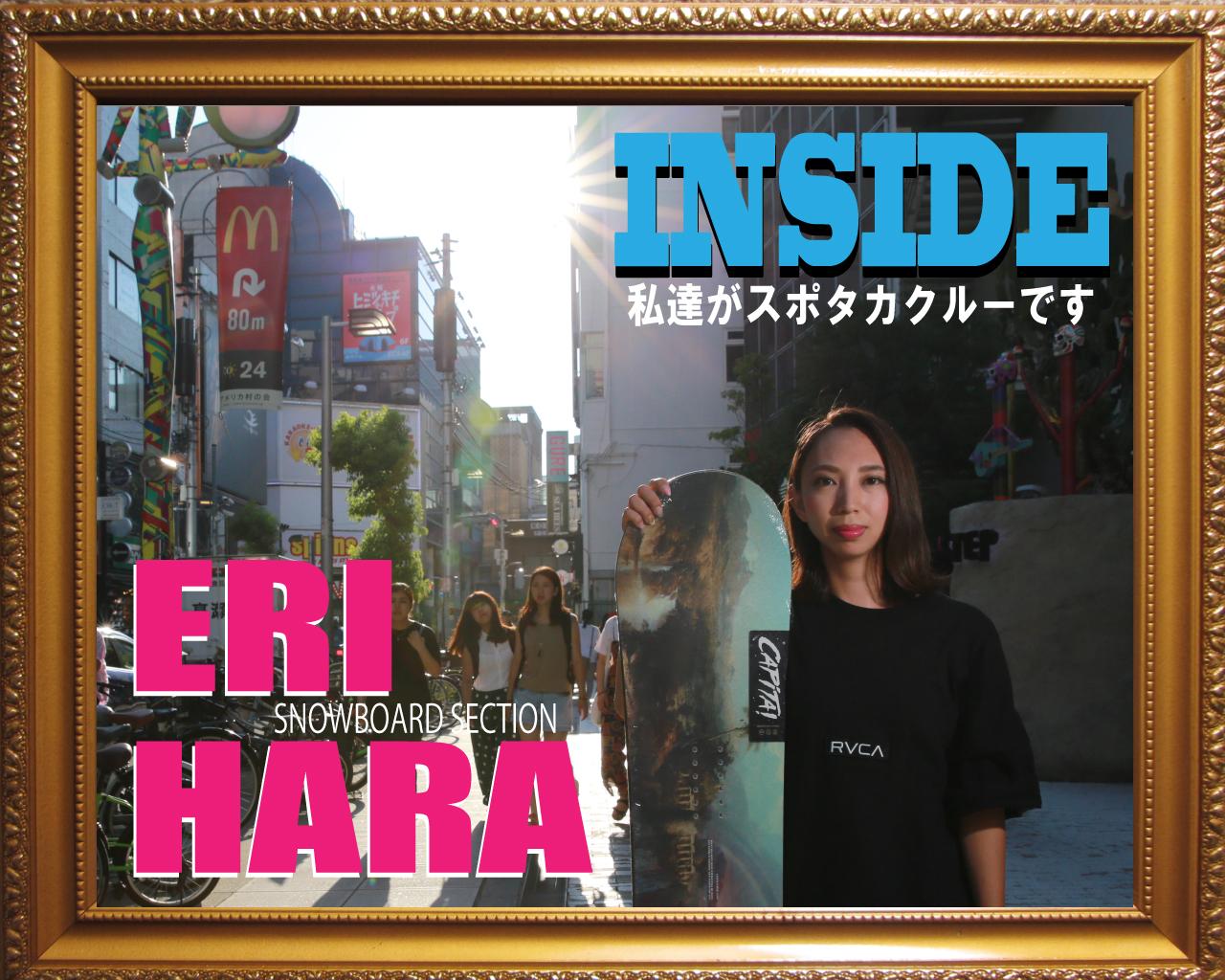 [INSIDE] 私達がスポタカクルーです。 バイヤー&スノーボードセールス ERI  HARA