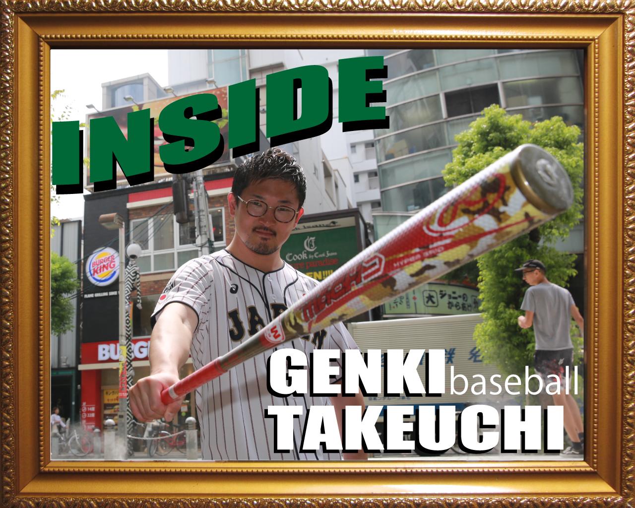 """新コーナー """"INSIDE"""" スポタカスタッフってどんな人? ベースボールGENKI TAKEUCHI"""