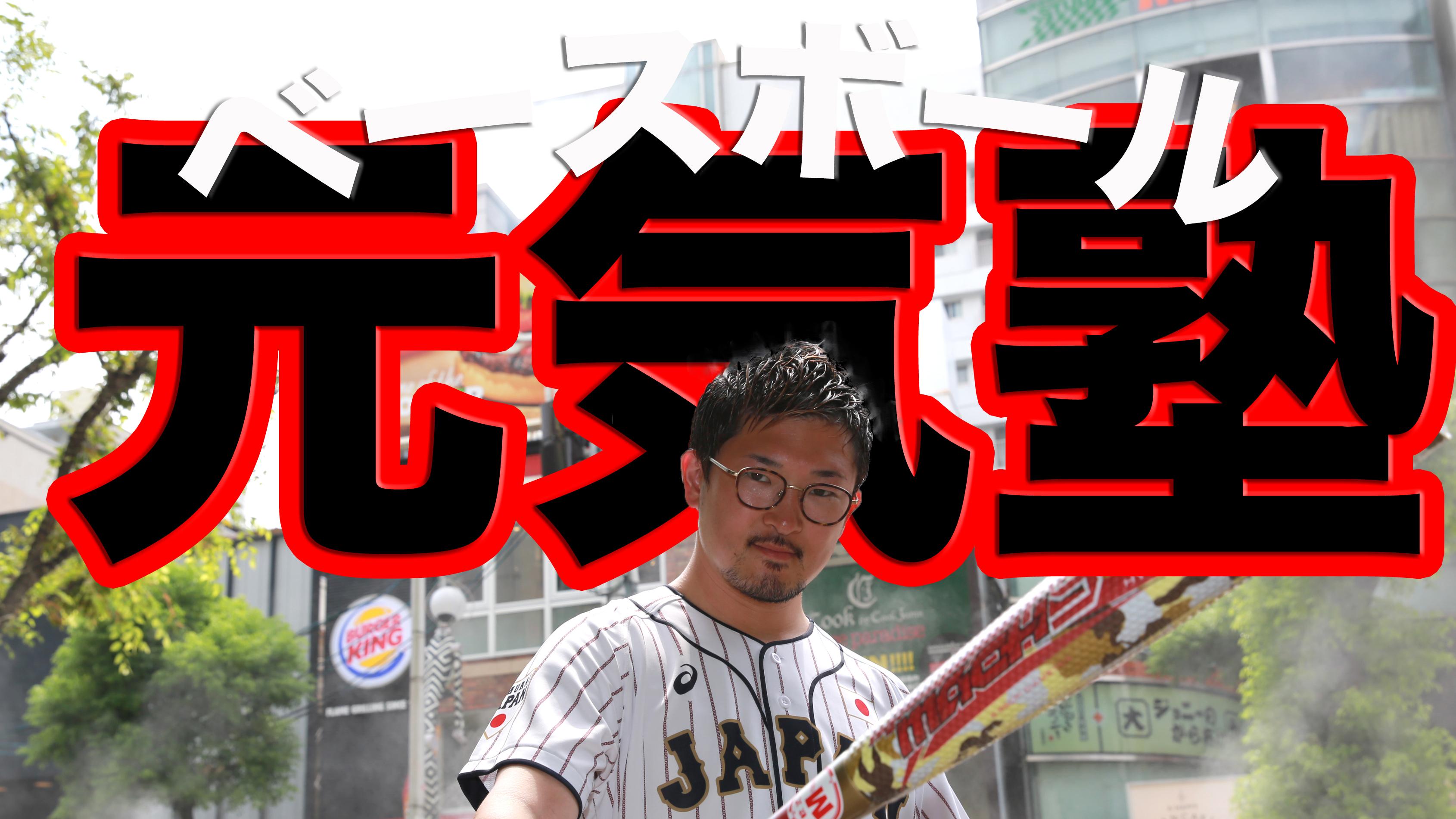 ベースボールスタッフ竹内の元気塾!開講です。