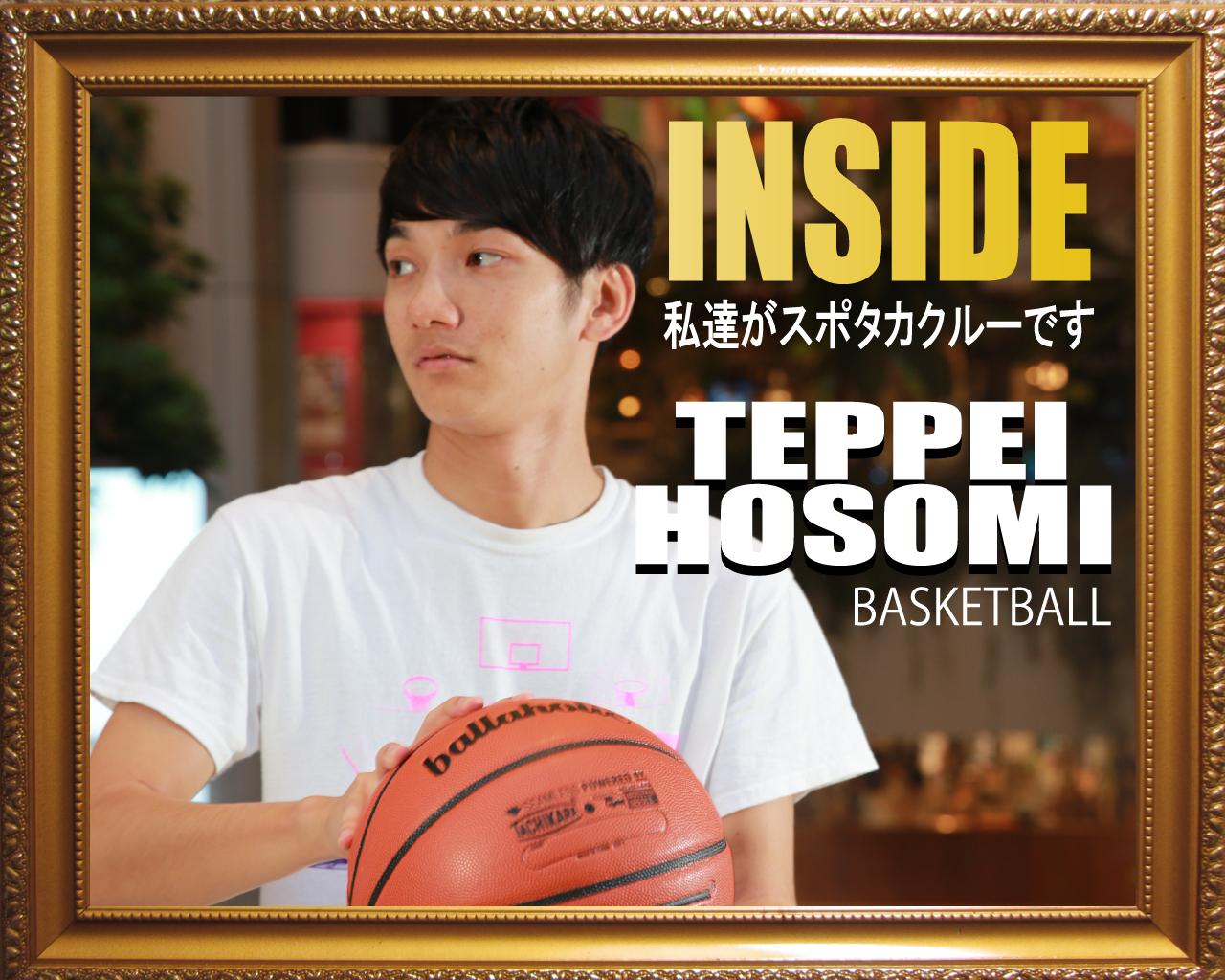 [INSIDE ]私達がスポタカクルーです。 バスケットボール  TEPPEI  HOSOMI