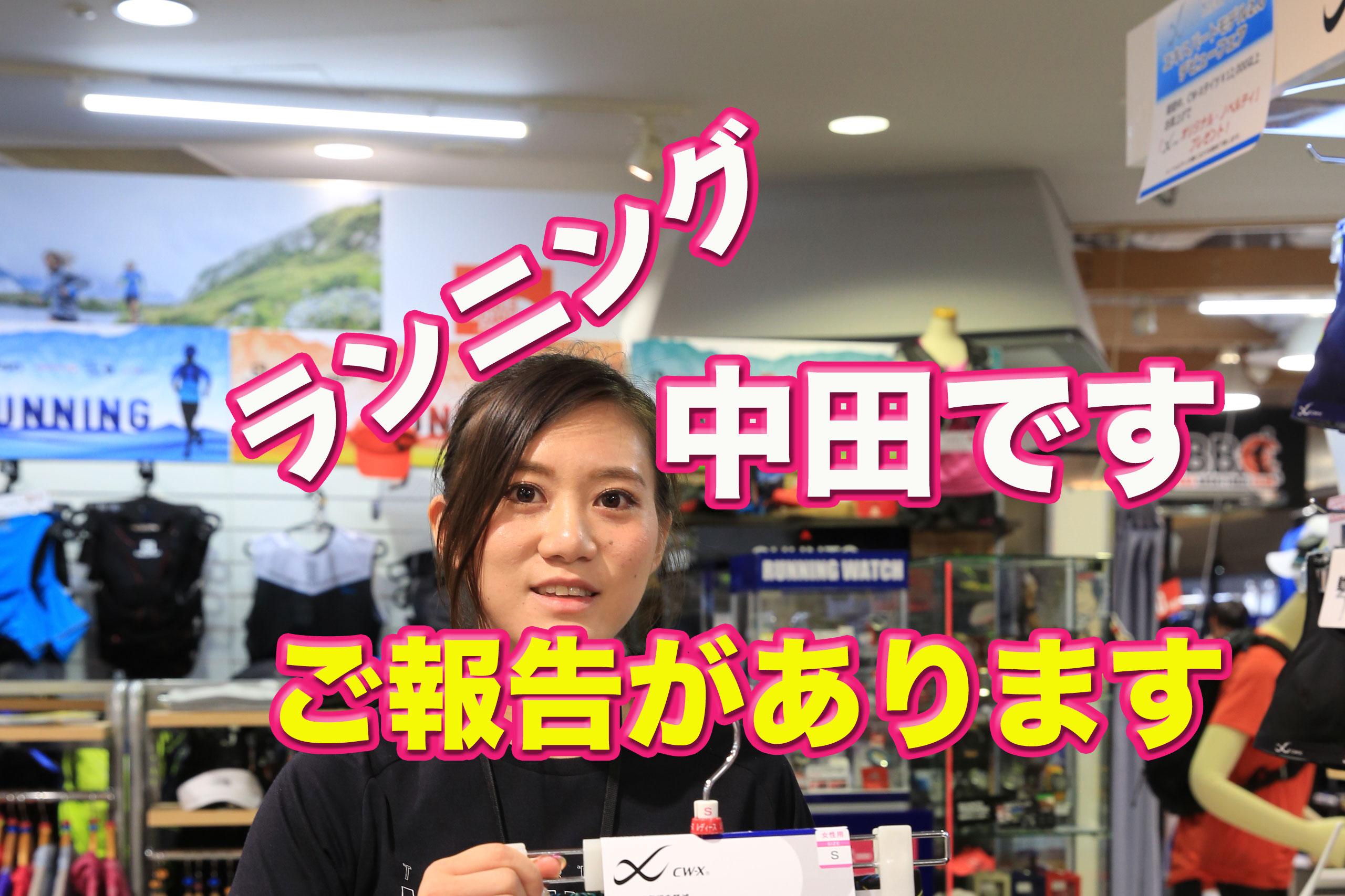 大阪マラソンまで後3ヶ月ちょっと!ランニングスタッフ中田オススメの一品!