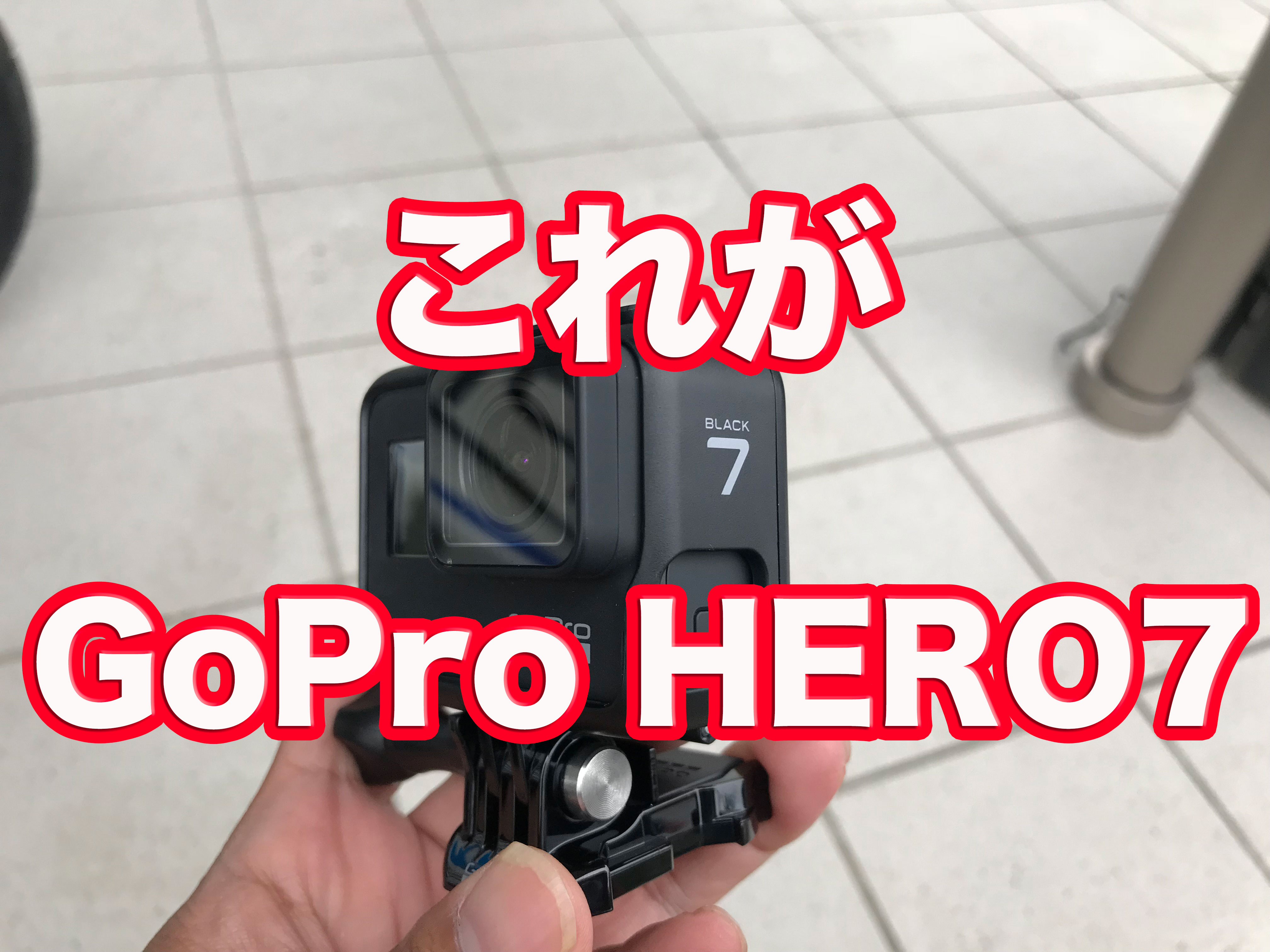 「日本最速レビュー」GoPro Hero 7 はとんでもない名機だった!