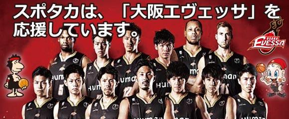 SPOTAKAは大阪エヴェッサを応援しています