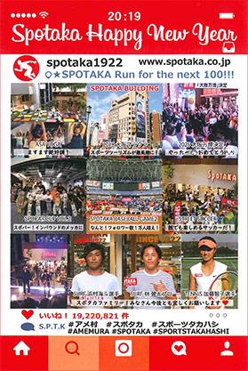 スポタカ2019年賀状