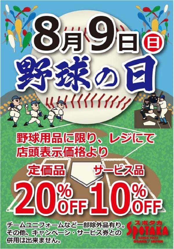 緊急告知!8月9日(日) 超お買い得!「野球の日スーパーセール」開催決定!