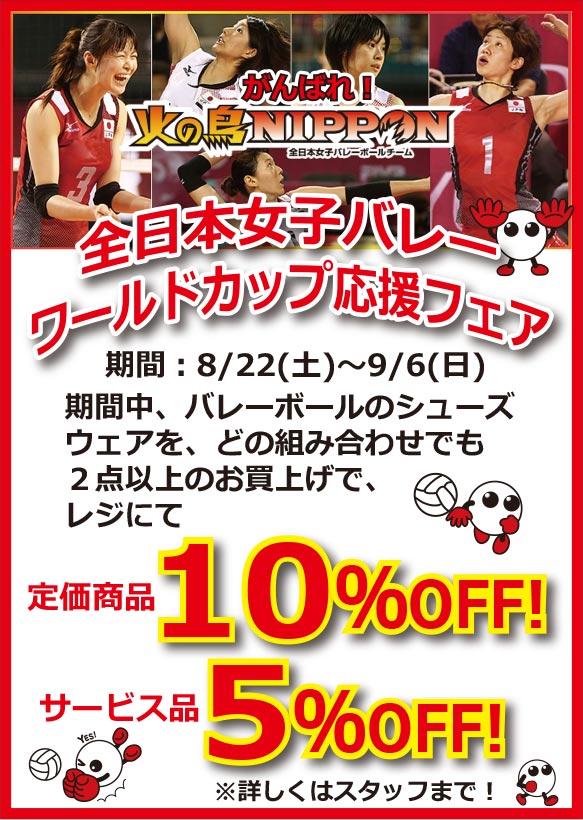 頑張れ!火の鳥NIPPON!全日本女子バレーワールドカップ応援フェア