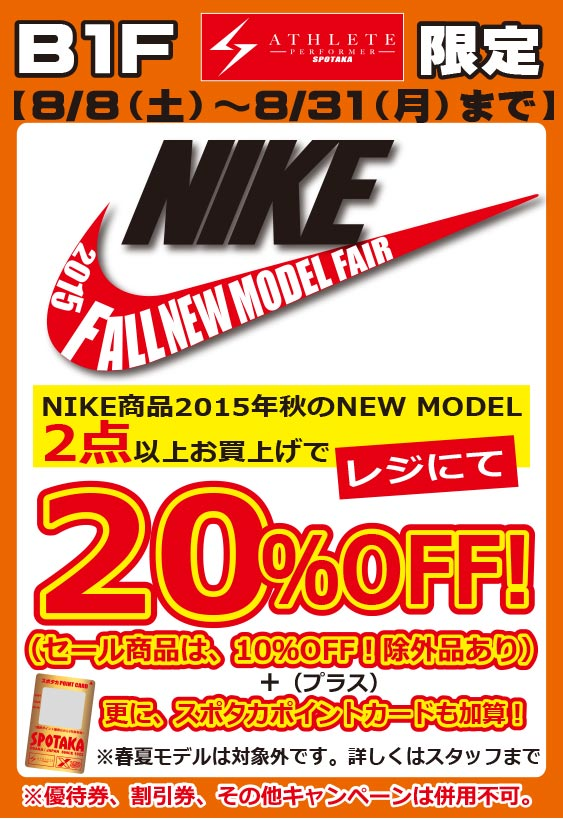 NIKE 2015FALL NEW MODEL FAIR