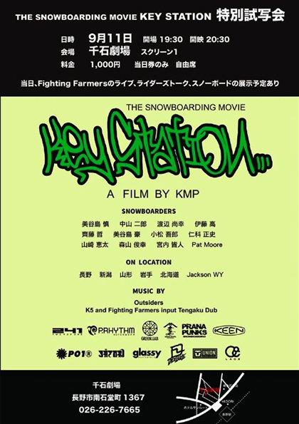 スタッフ石川おすすめSNOW BOARDING FILM
