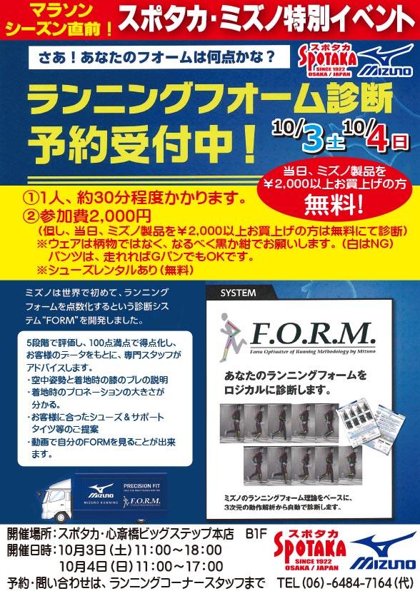 スポタカ・ミズノ特別イベント ランニングフォーム診断会 予約受付中
