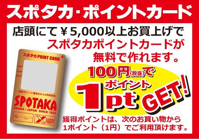 スポタカ・ポイントカード発行します!