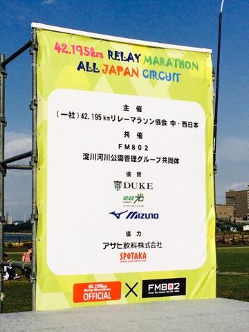 第21回淀川リレーマラソン 出店模様