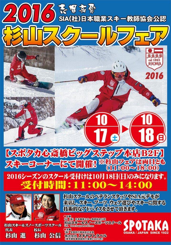杉山スキースクールフェア開催!