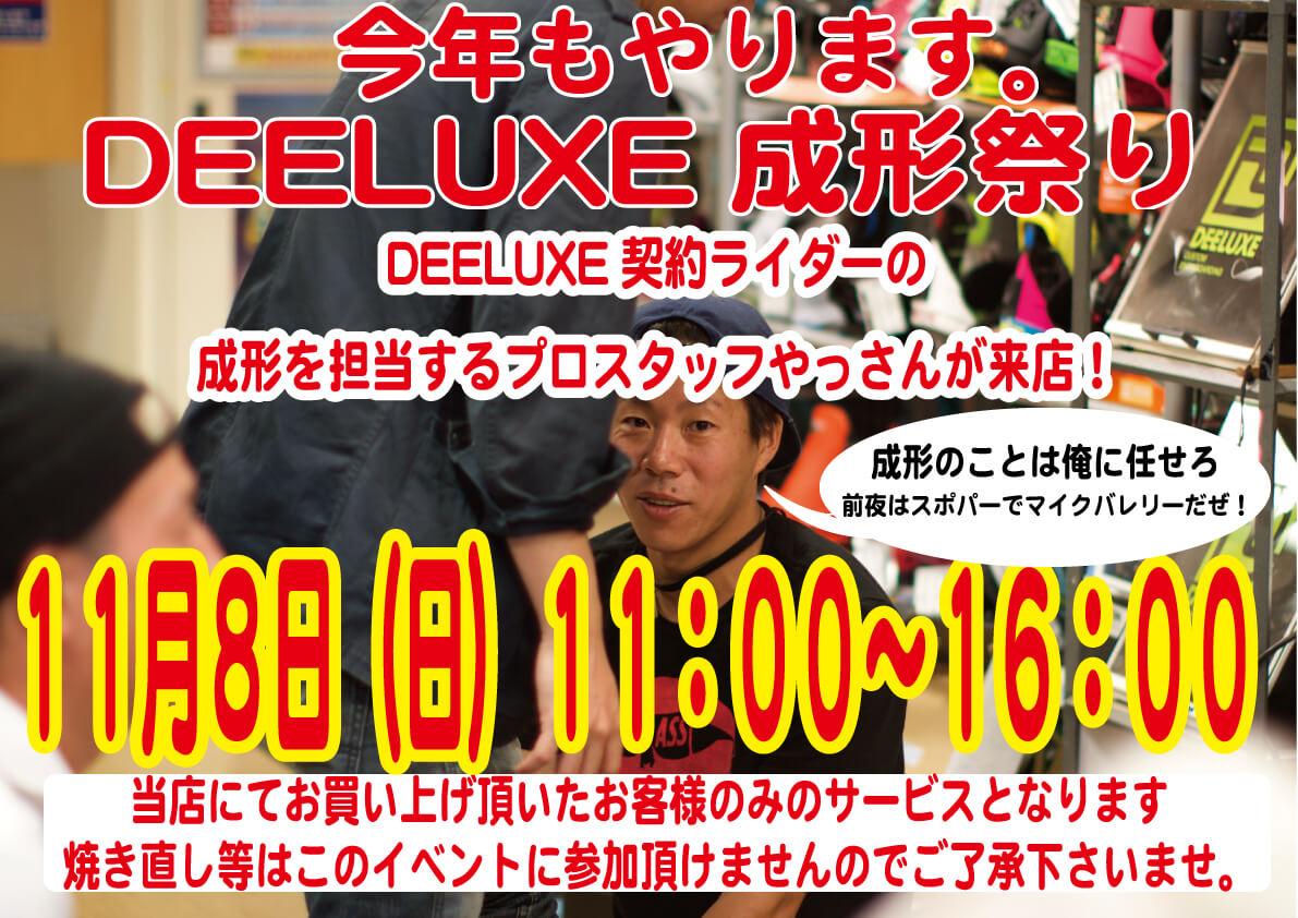 ☆今年も開催決定DEELUXE成形フェアー☆