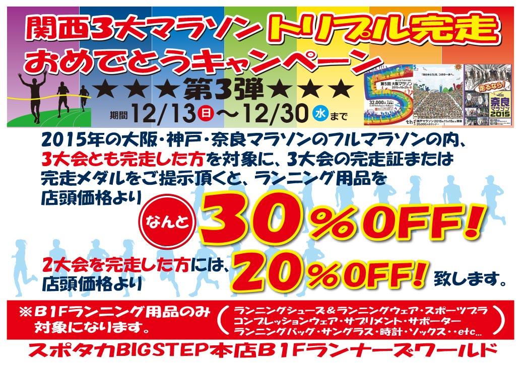 関西3大マラソントリプル完走おめでとうキャンペーン開催します!!