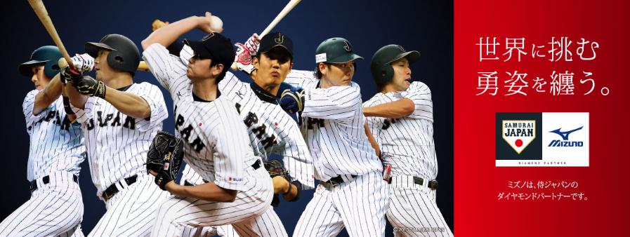 世界野球!日本代表応援フェア!