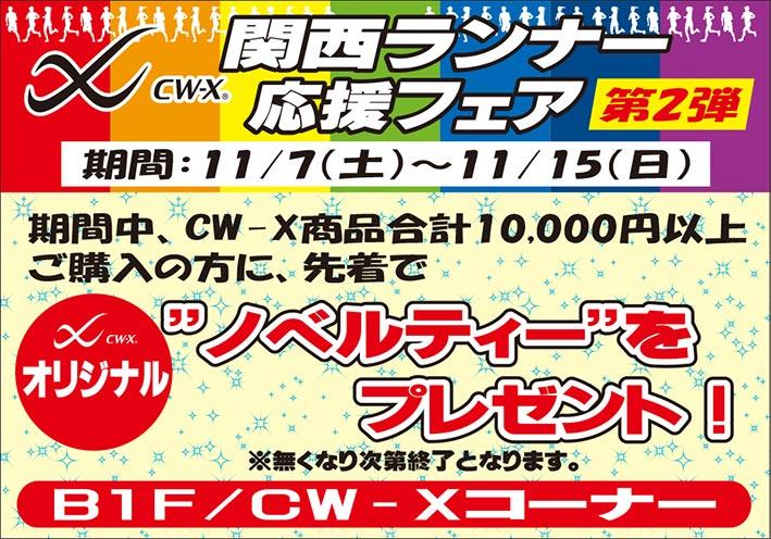 CW-X関西ランナー応援フェア第2弾開催中