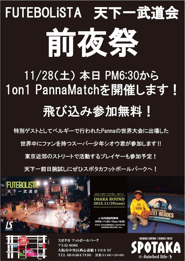 本日 前夜祭 1 ON 1 Panna Match!!