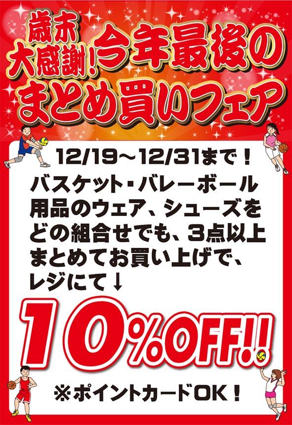 歳末感謝!今年最後のまとめ買いフェア!!