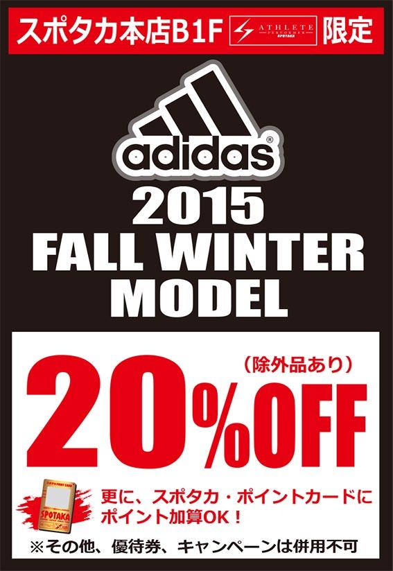 adidas 秋冬MODELが早くも20%OFF