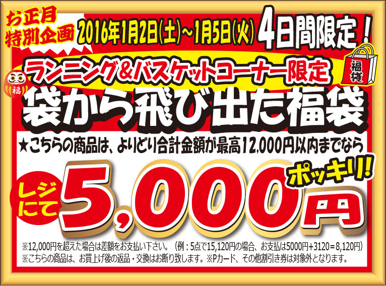 お正月特別企画 ランニングコーナー限定「袋から飛び出た福袋」のお知らせです!!