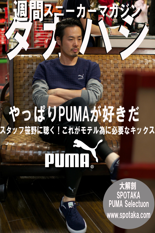 """週間スニーカータカハシ創刊号""""やっぱりPUMAが好き"""""""