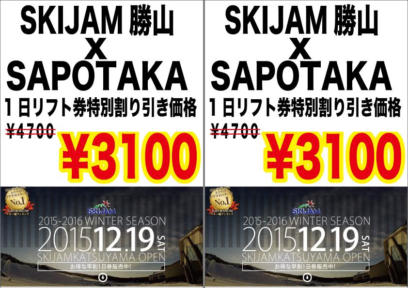 12月19日SKIJAM勝山いよいよOPEN!