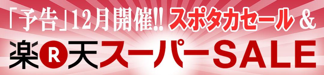 楽天スーパーセール スポタカ楽天オンラインショップでも開催します!!