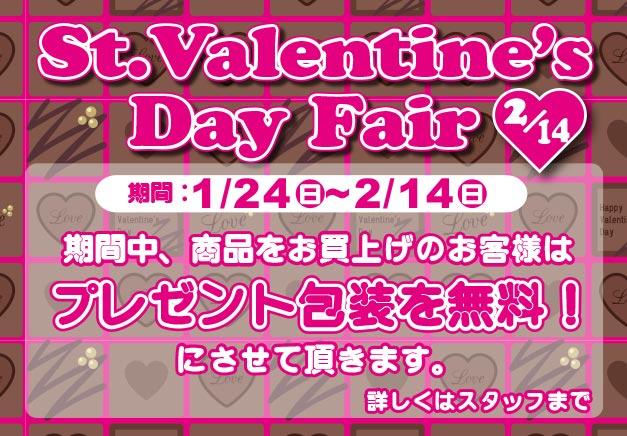 「St.Valentine's Day Fair 」開催中!