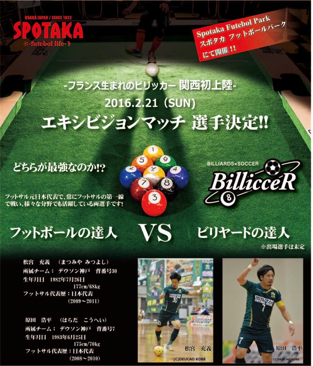 ビリッカー関西大会 エキシビジョンマッチ決定!!