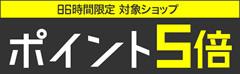 楽天 スポタカ オンラインショップで86時間限定対象ショップポイント5倍開催!!