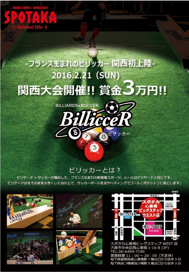スポタカに関西初上陸!「ビリッカー(ビリヤード×サッカー)」
