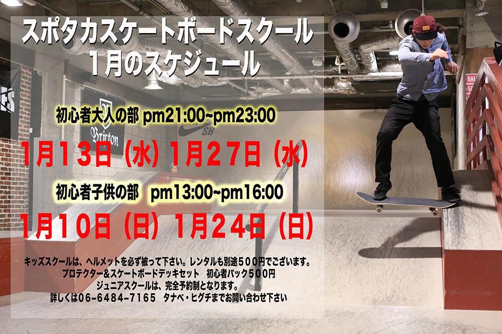 1月のスポタカスケートボードスクール決定