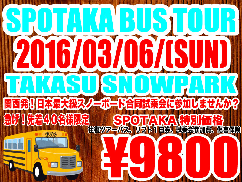 ☆スポタカ初スノーボードバスツアー開催決定☆
