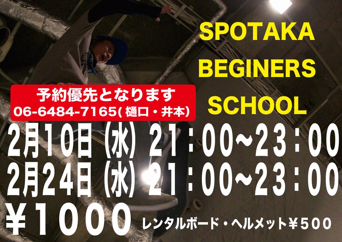 2月スケートボードスクールのご案内です!