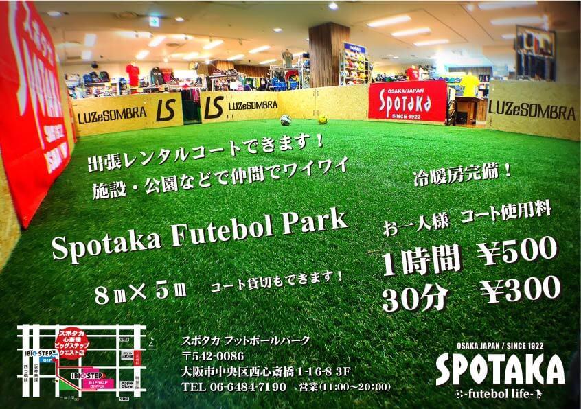 Spotaka Futebol PARK 紹介!!