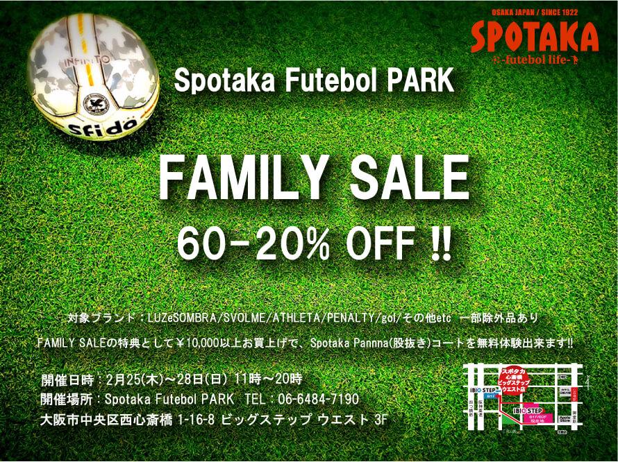Futebol PARK FAMILY SALE開催