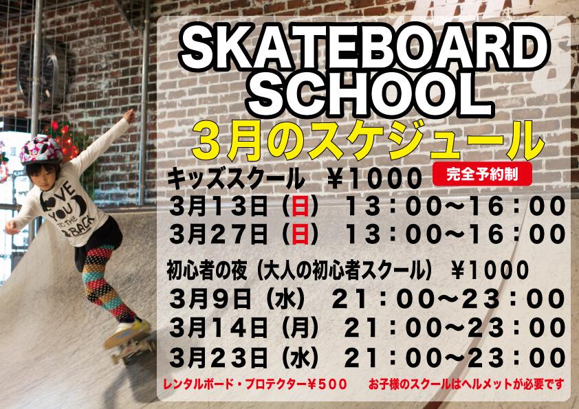 3月のスケートボードスクールスケジュール決定しました。