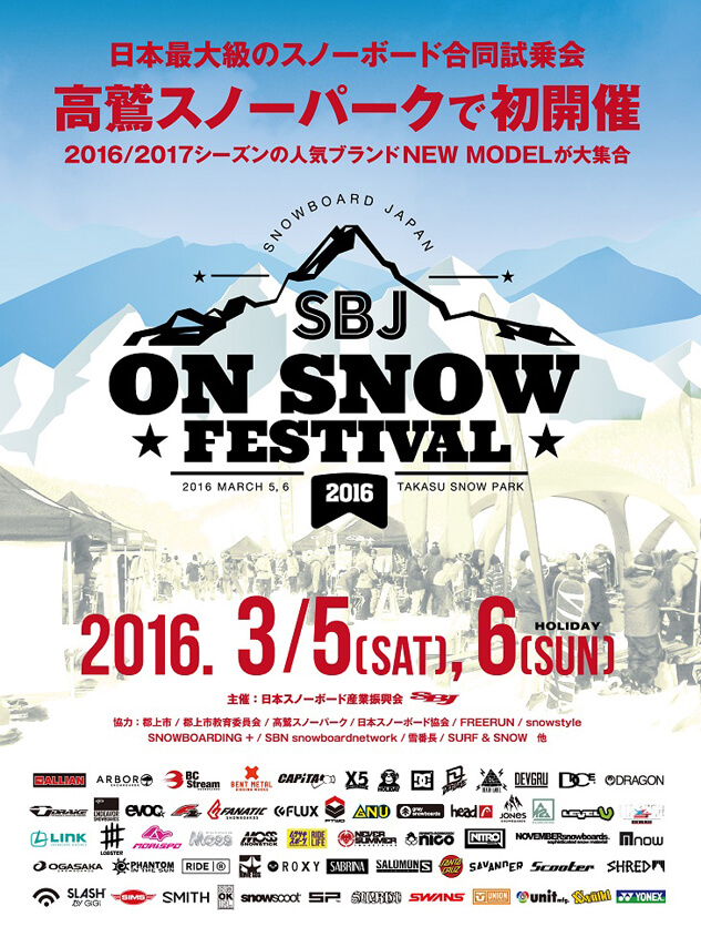 SPOTAKA BAS TOUR 直前!事前登録は本日が最終日!