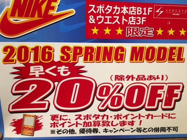 早くもNIKE2016年 SPRINGMODELがSALEスタート☆!
