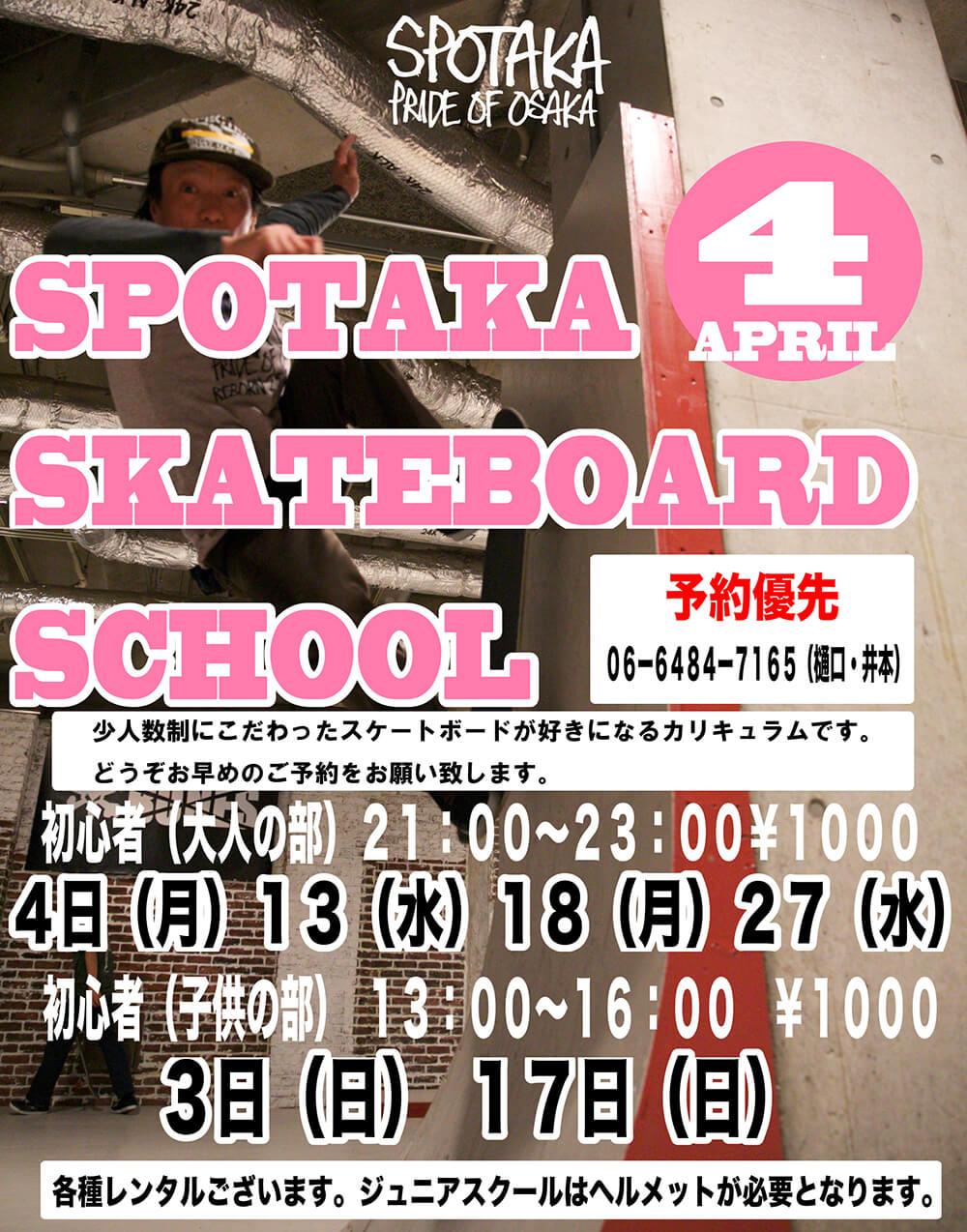 ☆大人気☆春のスケートボードスクールスケジュールです。
