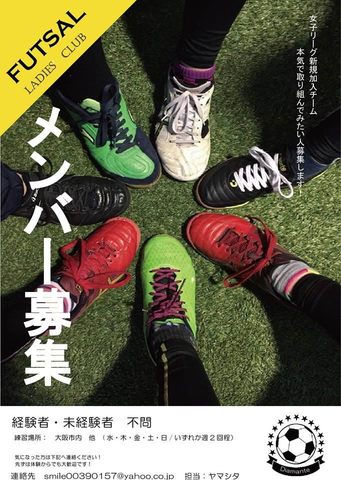 フットサル女子リーグ新規メンバー募集!!