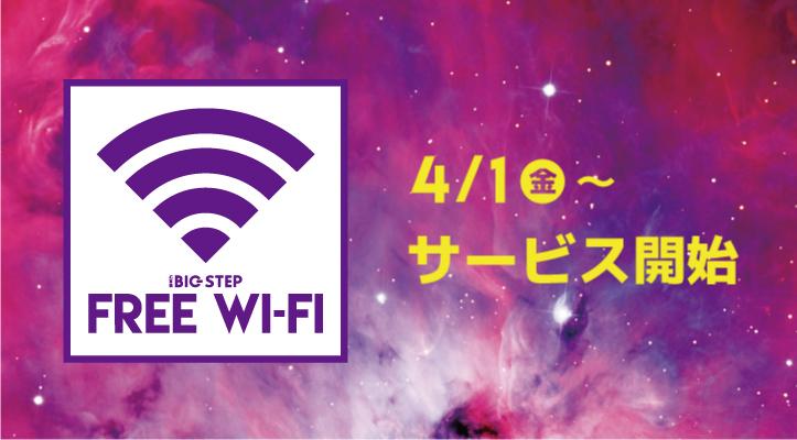 7GB制限かかっている人も安心!BIG STEP FREE WI-FIこれは凄い!